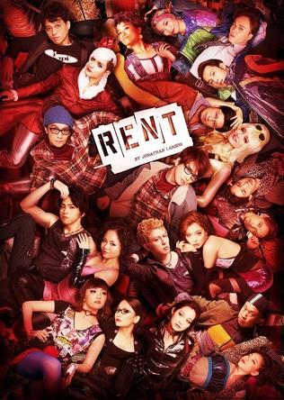 ミュージカル『RENT』