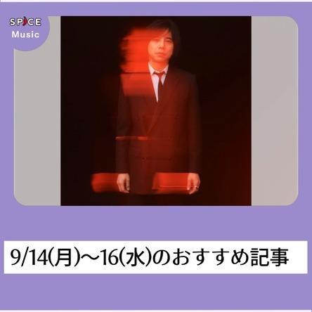【ニュースを振り返り】9/14(月)~16(水):音楽ジャンルのおすすめ記事