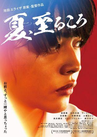 女優・池田エライザが原案・初監督 映画『夏、至るころ』の日本公開が決定「穏やかで希望が湧いてくる映画ができました」  (C)2020「夏、至るころ」製作委員会