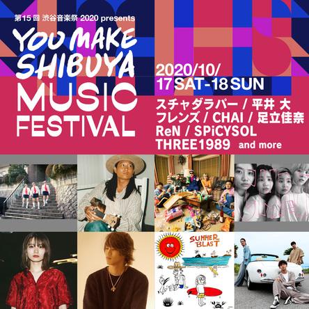 『第15回 渋谷音楽祭 2020 presents YOU MAKE SHIBUYA MUSIC FESTIVAL』