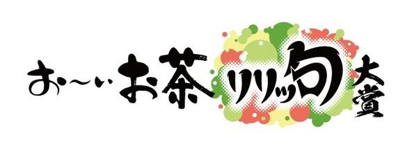 お~いお茶 新俳句大賞 ×『ヒプノシスマイク-Division Rap Battle-』Rhyme Anima 「お~いお茶 リリッ句大賞」ロゴ (C) 『ヒプノシスマイク-Division Rap Battle-』Rhyme Anima 製作委員会
