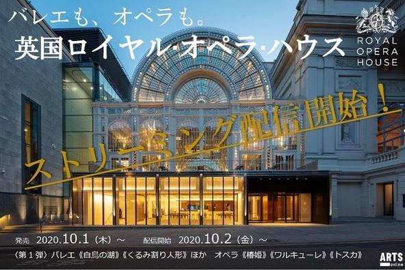 バレエ、オペラなど珠玉の映像作品を配信する「アーツ・オンライン」が2020年10月スタート 第一弾は英国ロイヤル・オペラ・ハウス