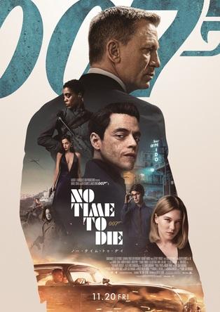 映画『007/ノー・タイム・トゥ・ダイ』Qの開発した新型飛行機も登場 新予告&日本版ポスタービジュアルを解禁 (C)Danjaq, LLC and Metro-Goldwyn-Mayer Studios Inc.All Rights Reserved.