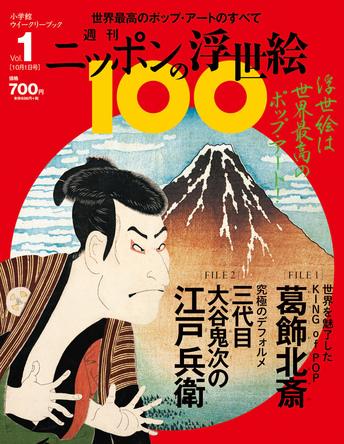 『週刊 ニッポンの浮世絵100』本日創刊! まったく新しい見方で世界最高のポップ・アート1500点以上を堪能できます!!