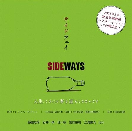 藤重政孝、石井一孝、壮一帆が出演 舞台『サイドウェイ』の上演が決定