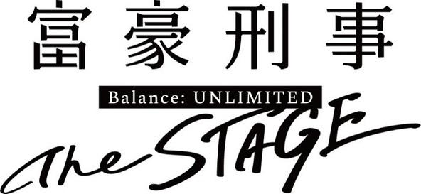 『富豪刑事 Balance:UNLIMITED The STAGE』キャラクタービジュアル、PVが公開 アンサンブルメンバーも決定