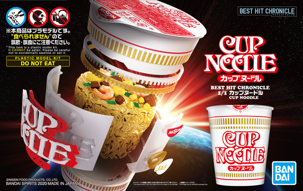 3分では作れない!?新感覚のプラモデル「カップヌードル」いよいよ発売! 『BEST HIT CHRONICLE 1/1 カップヌードル』本日発売 (C)NISSIN FOOD PRODUCTS,CO.,LTD.