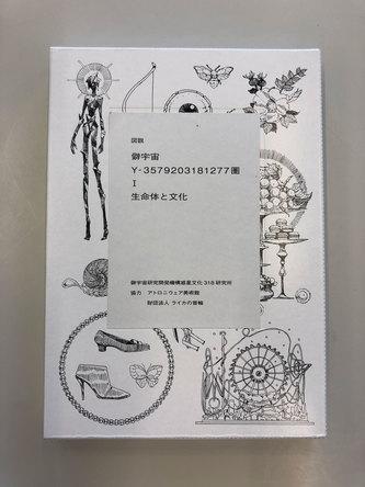 大反響のため、11巻特装版の小冊子を単体で刊行!! 永久保存 上製本。『図説 宝石の国』11月20日発売決定!! (1)