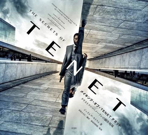 クリストファー・ノーラン最新作『TENET テネット』の制作舞台裏を網羅したメイキングブック完全版が限定3000部で発売