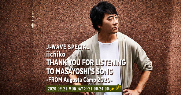 『J-WAVE SPECIAL iichiko THANK YOU FOR LISTENING TO MASAYOSHI'S SONG~FROM Augusta Camp 2020~』9/21オンエア (1)
