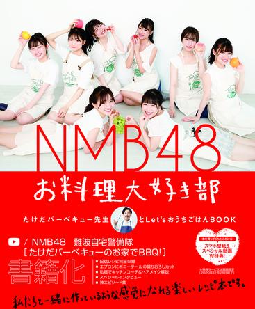 吉たこ×NMB48 コラボ決定!!10月1日よりメンバー考案のオリジナルメニューが販売開始 (1)