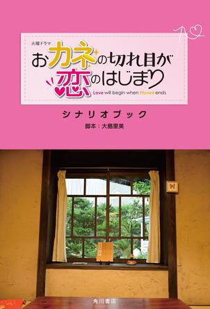 「カネ恋」シナリオブックが発売決定! (1)