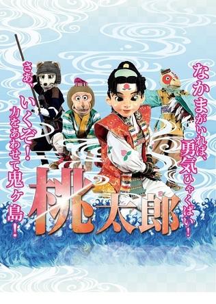 マスクプレイミュージカル劇団飛行船の『桃太郎』が地上波で放送 (C)Bushiroad Move