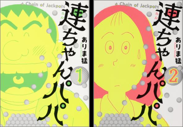 話題沸騰!ネットを震撼させた暗黒漫画、初の単行本化!!『連ちゃんパパ』1&2巻発売中 (1)