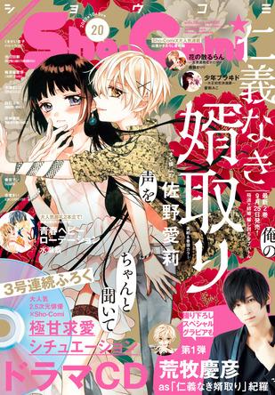 イケメン俳優の声にメロメロ…! 「Sho-Comi」3号連続でスペシャルドラマCDがふろくに! (1)