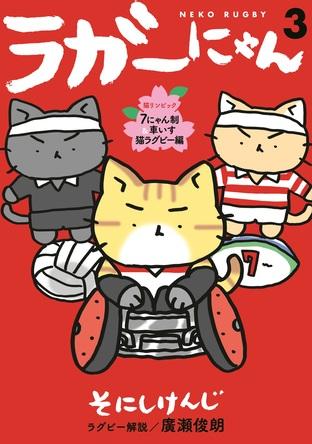 『猫ピッチャー』『ねこねこ日本史』の作者・そにしけんじさんが描くラグビー×猫まんが『ラガーにゃん』最新3巻が予約受付中! (1)