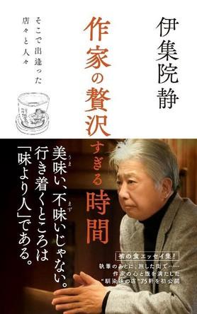 伊集院静氏が初の食エッセイ集『作家の贅沢すぎる時間』を発売! (1)