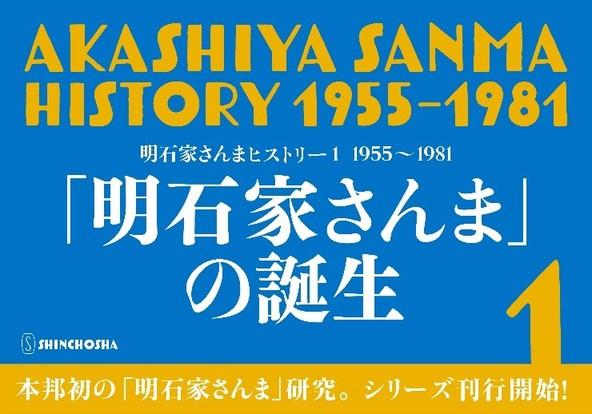 """1955年の誕生から「オレたちひょうきん族」スタートまで、明石家さんまの""""歴史""""を紐解く決定版シリーズがスタート"""