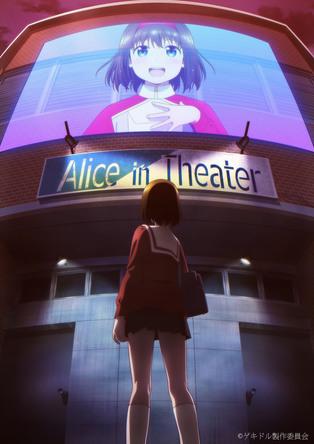 光り輝くステージを目指す少女たちを描くオリジナルアニメーション「ゲキドル」2021年1月放送開始!!ティザービジュアル&PV公開! (C)ゲキドル製作委員会