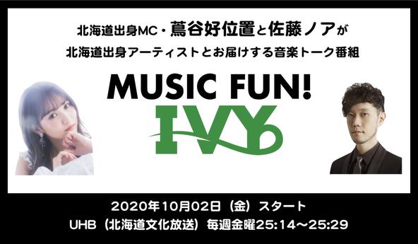 北海道出身MC・蔦谷好位置と佐藤ノアが北海道出身アーティストとお届けする音楽トーク番組「MUSIC FUN ! IVY」北海道文化放送で10月2日(金)25:14よりスタート! (1)
