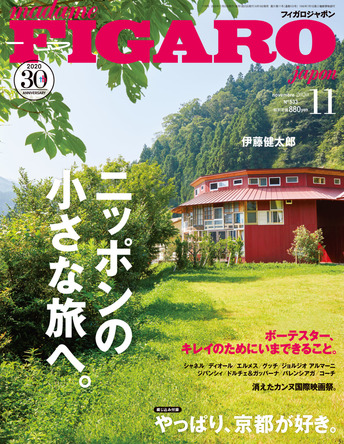 フィガロジャポン11月号「ニッポンの小さな旅へ」発売!