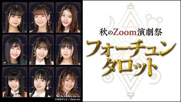カミングフレーバー出演 秋のZoom演劇祭『フォーチュンタロット』千秋楽開催 (C)2020 Zest,Inc.