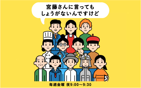 宮藤官九郎が様々な職種の人達の愚痴をひたすらに聞く、ACTIONの人気コーナーが新番組となってスタート!