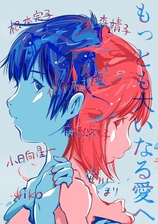 月刊「根本宗子」第18号 『もっとも大いなる愛へ』完全無観客で生配信上演が決定 根本宗子から熱いコメントが到着