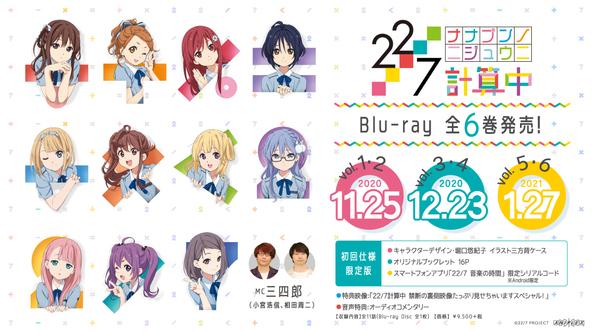 『22/7 計算中』Blu-ray全6巻の発売が決定! (1)
