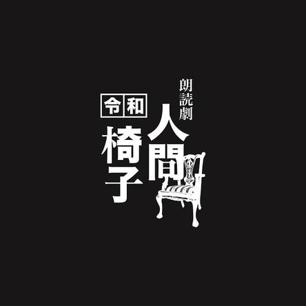 伊東健人、佐藤聡美、南早紀が出演 志駕晃の未発表オリジナル作品『令和 人間椅子』朗読劇の配信が決定