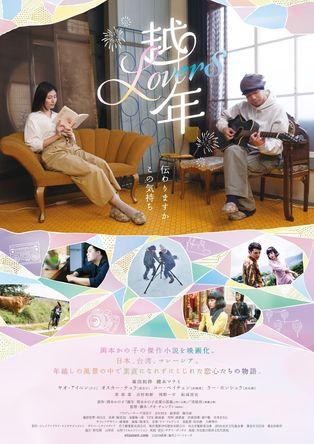 峯田和伸が山形弁で「エレカシのライブさ着てったヤツだから」 日本・台湾・マレーシアが舞台の映画『越年 Lovers』予告編を公開  (C)2019映画「越年」パートナーズ