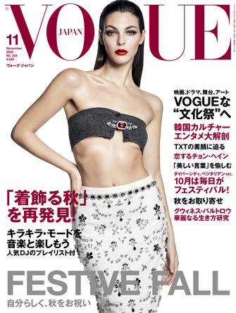 "『VOGUE JAPAN』2020年11月号(9月28日発売)VOGUEな""文化祭""へ「ステイホームでも楽しめる秋」大特集。"