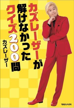 人気芸人カズレーザー、待望の初著書はクイズの本!『カズレーザーが解けなかったクイズ200問』10月29日発売。