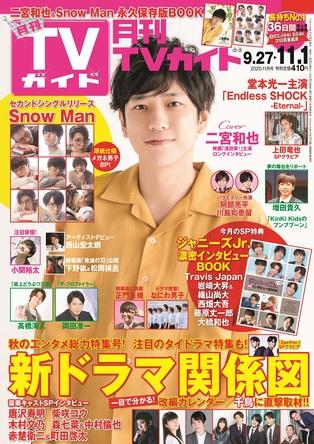 """二宮和也がこれまでに感じた1番大きな""""人の縁""""とは? 「月刊TVガイド11月号」のロングインタビューで思いを語る"""