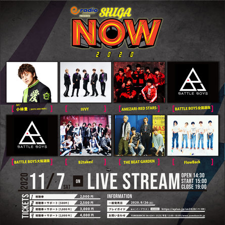 『e-radio presents SHIGA NOW 2020』