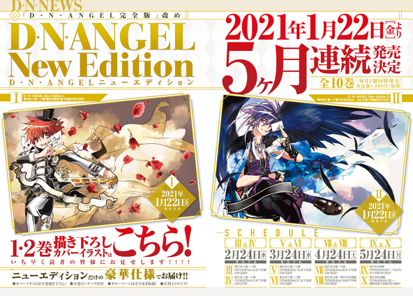 大人気作品「D・N・ANGEL」を豪華仕様でお届け!『D・N・ANGEL New Edition』全10巻で2021年1月より5カ月連続発売決定!! (1)