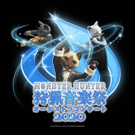 モンスターハンターオーケストラコンサート~狩猟音楽祭2020~ オンライン・無観客生配信にて開催決定! (1)