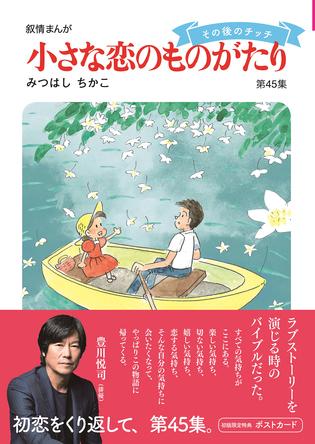 俳優・豊川悦司さんのコメントが到着!「ラブストーリーを演じる時のバイブルだった」。昭和37年から続く初恋まんがの最新刊『小さな恋のものがたり 第45集』発売 (1)