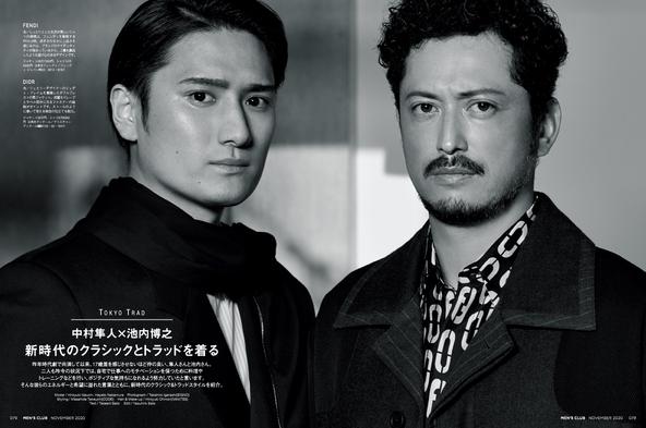 中村隼人と池内博之がラグジュアリーブランドを着こなすグラビアも!「MEN'S CLUB」11月号特集は『好印象カジュアルの作り方』