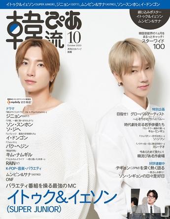 【好評発売中!】『韓流ぴあ』10月号、ジニョン(GOT7)よりコメント到着 (1)