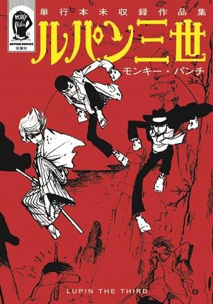「ルパン三世」(モンキー・パンチ氏)が、第49回日本漫画家協会賞・文部科学大臣賞を受賞! (1)
