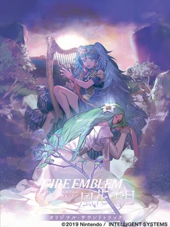 「ファイアーエムブレム 風花雪月 オリジナル・サウンドトラック」発売のお知らせ (1)  (C) 2019 Nintendo / INTELLIGENT SYSTEMS