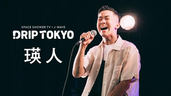 スペシャ×J-WAVEの公開収録企画「DRIP TOKYO」、シンガーソングライター・瑛人のライブ映像をプレミア公開! (1)