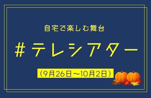 【今週家でなに観よう?】9月26日(土)~10月2日(金)配信の演劇&クラシックをまとめて紹介