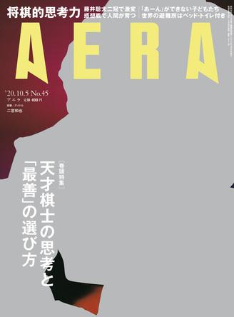 嵐の二宮和也さんがAERA 9月28日発売号の表紙に登場!カラーグラビア&インタビューも掲載/撮影は蜷川実花