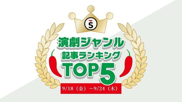 【9/18(金)~9/24(木)】演劇ジャンルの人気記事ランキングTOP5