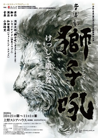 浅田次郎原作、老獅子と兵士の哀切と尊厳を描く音楽劇『獅子吼(ししく)』の上演が決定