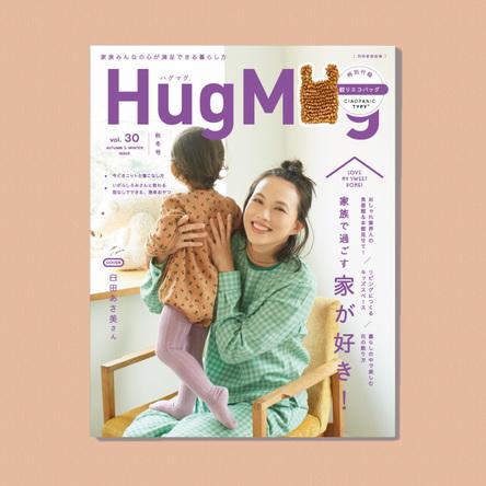 女優・臼田あさ美がママ雑誌「HugMug」に初登場!自宅インテリアやお家時間の過ごし方について語ります。