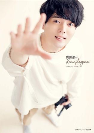 フォトブック『駒田航のKomastagram 1st PHOTO FRAME』の表紙、特典が解禁! 本日より予約スタート!