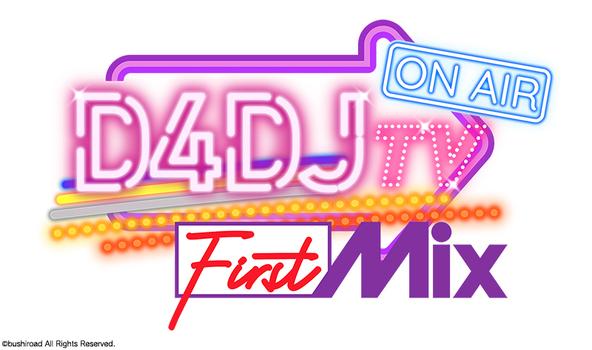 D4DJキャストによる番組「D4DJ First Mix TV」ロゴ (C)bushiroad All Rights Reserved.